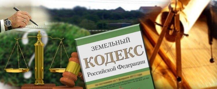 земельный юрист омск